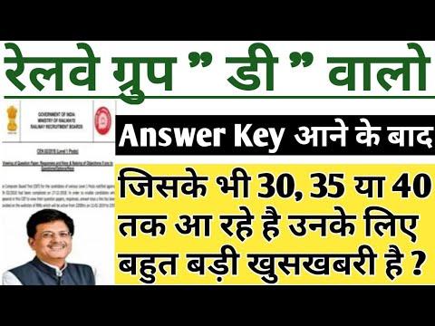 Xxx Mp4 Railway Group D Cutoff Marks 30 35 Aur 40 Walo Ka Bhi Hoga Selection 100 Proof In All Category 3gp Sex