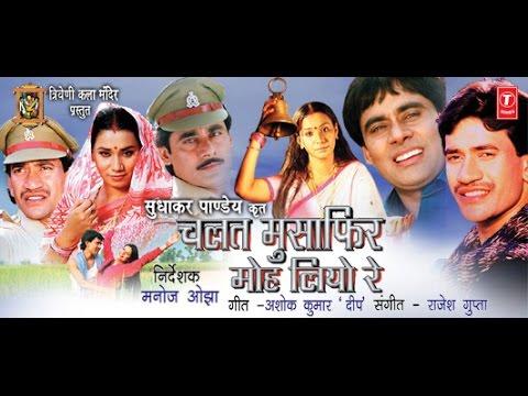 Xxx Mp4 CHALAT MUSAFIR MOH LIYO RE Full Bhojpuri Movie 3gp Sex