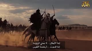 نشيد   إننا الأبطال ــ فيديو كليب nasheed 2017