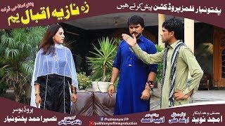 Za Nazia Iqbal Yam Trailer 2018 ~ Pashto New Drama 2018 | 4K Video Ultra HD