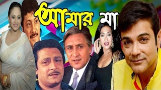 Kolkata Bangla Full Movie Amar Maa ( আমার মা ) By Prosenjet Rituporna