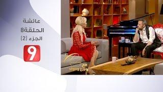 Aicha - George Wassouf | عائشة - جورج وسوف | Part 2