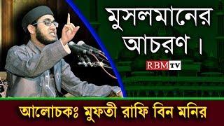 মুসলমানের আচরণ। Bangla Waz 2017 Mufti Rafi Bin Monir