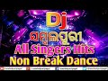 Dj Sambalpuri All Singers Hits Non Break Dj Dance