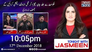 Tonight with Jasmeen | 17-December-2018 | Asif Ali Zardari | Opposition Leader