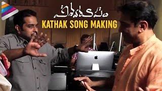 Vishwaroopam Kathak Song Making -  Undalaenandhi Naa Kannu Song - Kamal Hassan,  Pooja Kumar