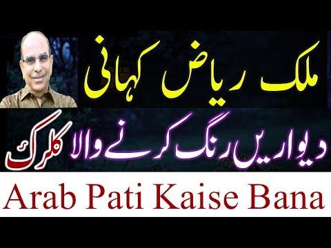 Xxx Mp4 Malik Riaz Life Story Urdu Biography Malik Riaz Kaise Ameer Bana History 3gp Sex