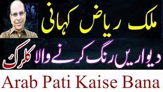 Malik Riaz Life Story Urdu Biography Malik Riaz Kaise Ameer Bana History