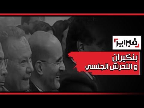 بنكيران يضحك وهو يتابع معضلة التحرش الجنسي الذي تعاني منه المغربيات
