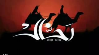 أحمد كامل - رحال || Ahmed kamel - ra7al