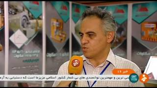 Iran Science base companies products, Goftegoo park, Tehran كالاهاي شركتهاي دانش بنيان بوستان گفتگو