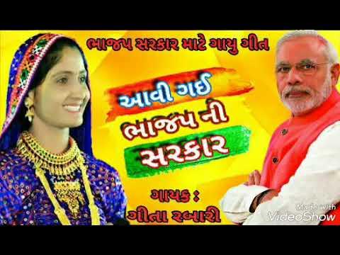 Xxx Mp4 Bhajap Sarkar Mate Gayu Git ।। Gita Rabari ।। New Superhit Gujrati Mp3 Song 2017 3gp Sex