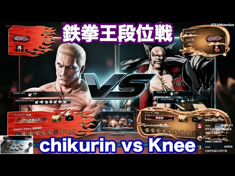 Xxx Mp4 2018 09 12 TEKKEN7 Chikurin Geese Vs Knee Heihachi 3gp Sex