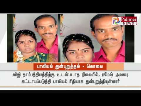 Wife Kills Husband within 8 Days from Marriage for Sex Torture : Panruti