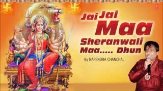JAI JAI MAA SHERANWALI MAA...DHUN BY NARENDRA CHANCHAL I AUDIO SONG I ART TRACK