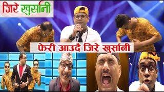 Jire Khursani Title Song || यस्तो छ जिरे खुर्सानीको नयाँ गीत  || Jitu Nepal ||