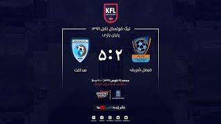 Kabul Futsal League final match Highlights