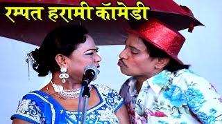 Rampat Harami Hot Nautanki | Rampat Harami Comedy | Bhojpuri Arkestra Hot | HD