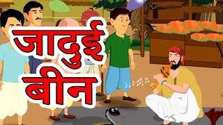 जादुई बीन | Hindi Cartoon | Moral Stories for Kids | Cartoons for Children | Maha Cartoon TV XD