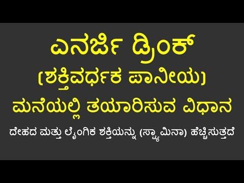 Xxx Mp4 Homemade Energy Drink How To Make Homemade Energy Drink In Kannada 3gp Sex