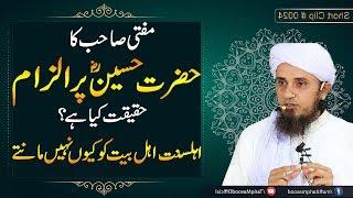 Mufti Tariq Masood Ka Imam Hussain Par Ilzam Shia Propaganda Karbala Waqia