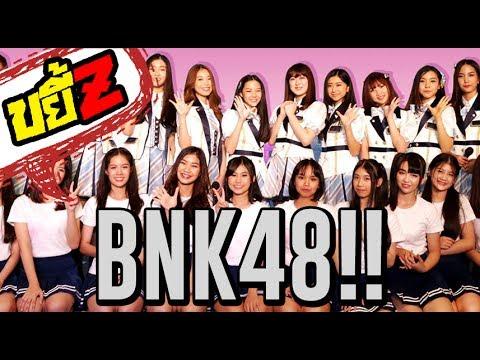ขยี้Z BNK48 จุดเริ่มต้นแห่งการเปย์!! (ENG SUB)