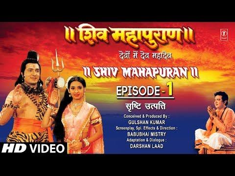 Xxx Mp4 शिव महापुराण Shiv Mahapuran Episode 1 सृष्टि उत्पत्ति The Origin Of Life I Full Episode 3gp Sex