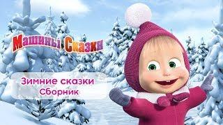 Машины сказки - Сборник зимних сказок для детей! ☃️  Мультфильмы про зиму! ❄️