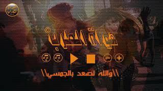 والله لصعد بالجمسي واعلق البيكسي - سلطان محمد ايام معربا