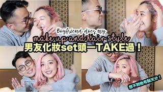 笑瘋了的男友化妝set頭一TAKE過!💕(估唔到佢都幾有天份...😂) Boyfriend does my makeup look & hair style | MELO LO
