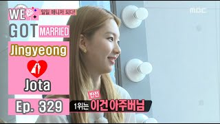 [We got Married4] 우리 결혼했어요 - Jota unexpected appearance rankings 20160709
