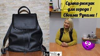 Шьём стильный , кожаный рюкзак для города! by Nadia Umka !