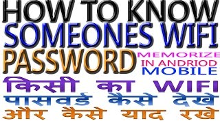 How to know wifi password or memorize in android mobile?how to know others wifi password
