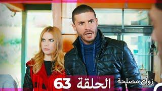 Zawaj Maslaha - الحلقة 63 زواج مصلحة