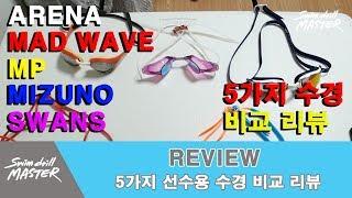 [리뷰]스윔 드릴 마스터 - 5가지 선수용 수경 리뷰(5 different competition swim goggles review)
