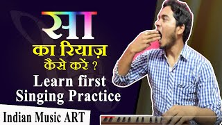 सा का रियाज़ Learn first singing practice SA ka riyaz
