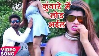 2017 का सबसे नया सुपरहिट हिट गाना - कुंवारे में लोड भईल - Raj Yadav - Bhojpuri Hit Songs 2017