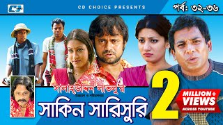 Shakin Sharishuri | Episode 32 - 36 | Bangla Comedy Natok | Mosharaf Karim | Chanchal