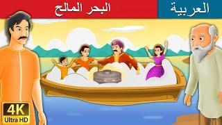 البحر المالح | قصص اطفال | حكايات عربية