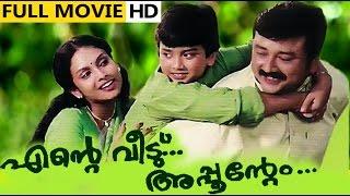 Malayalam Full  Movie | Ente Veedu Appoontem... | Jayaram,Kalidasan