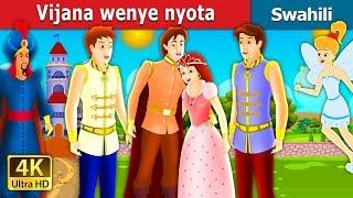 Vijana wenye nyota | Hadithi za Kiswahili | Swahili Fairy Tales