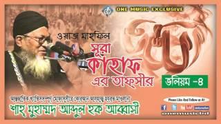 সুরা কাহাফের বাংলা তাফসির (Vol 4) -শাহ মুহাম্মদ আব্দুল হক আব্বাসী - One Music BD