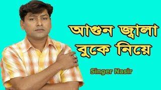 Ami Agun Jala Bukey Niya Kandi Diba Nishi By Nasir