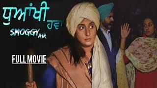 Dhuankhi Hava | New Punjabi Full Movie | Deep Mandeep | Latest Punjabi Movies 2018 | Yellow Movies