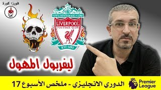 الدوري الانجليزي 17.. ليفربول المهول