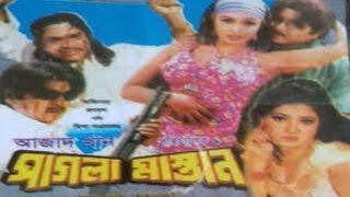 Bangladeshi hot b grade movie pagla mastan...manna