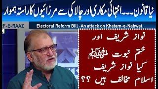 Harf E Raz With Orya Maqbool Jan | 3 October 2017 \ Neo News