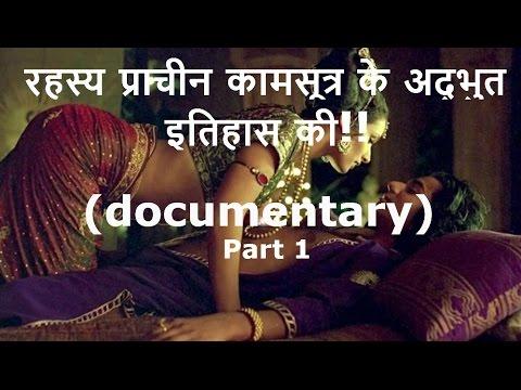 रहस्य प्राचीन कामसूत्र के इतिहास की।।(Documentry part1)।।(history of ancient kamasutra documentary)