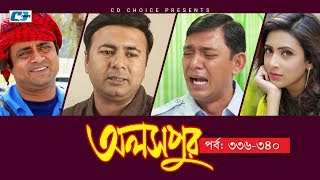 Aloshpur | Episode 336-340 | Chanchal Chowdhury | Bidya Sinha Mim | A Kha Ma Hasan