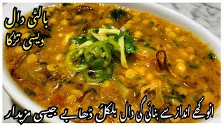 Balti Dal With Desi Tarka Recipe / Dal Recipe Dhaba Style By Yasmin Cooking